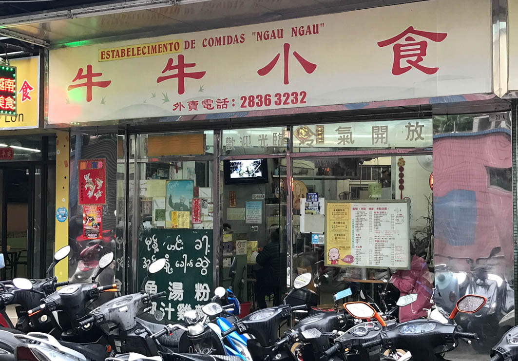 Ngau Ngau Macau: Exterior