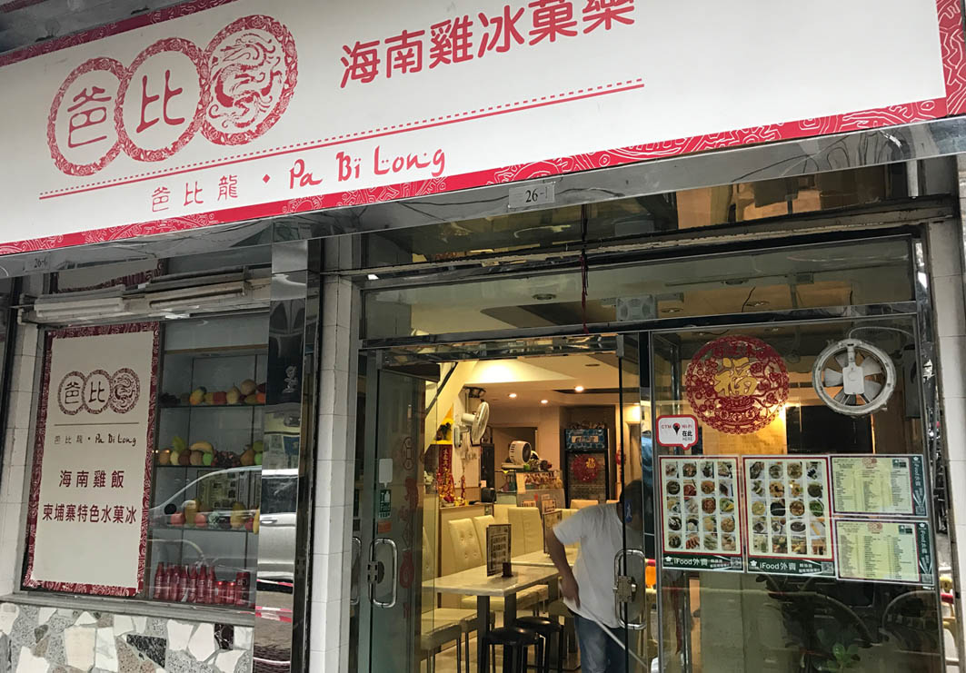 Pa Bi Long Macau: Exterior