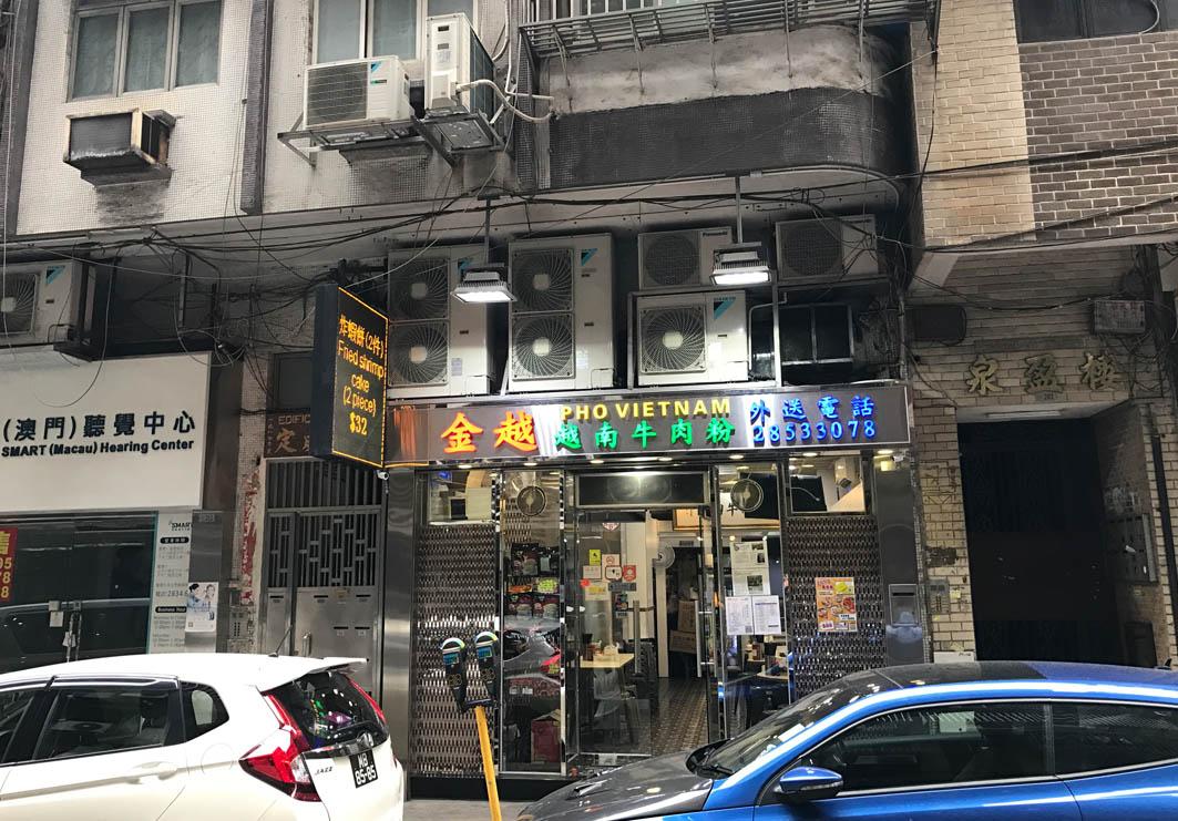Pho Vietnam Macau: Exterior