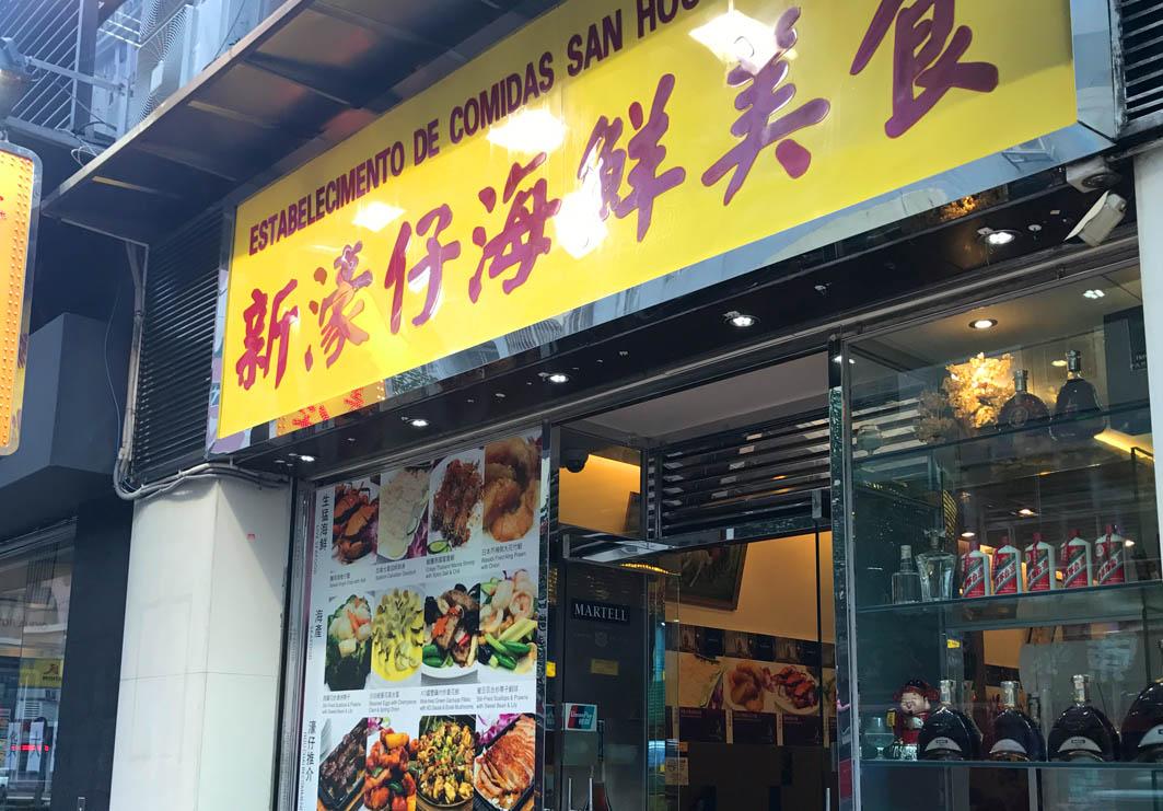 San Hou Chai Marisco Macau: Extrance