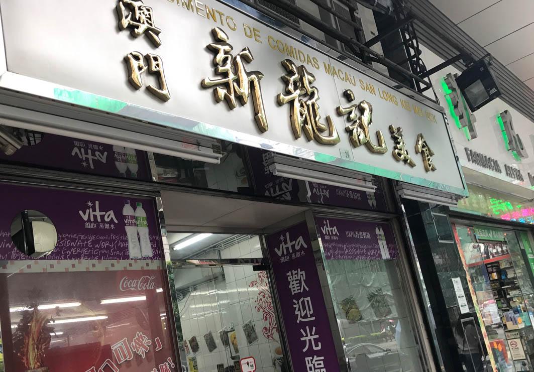 San Long Kei Mei Sek Macau: Exterior