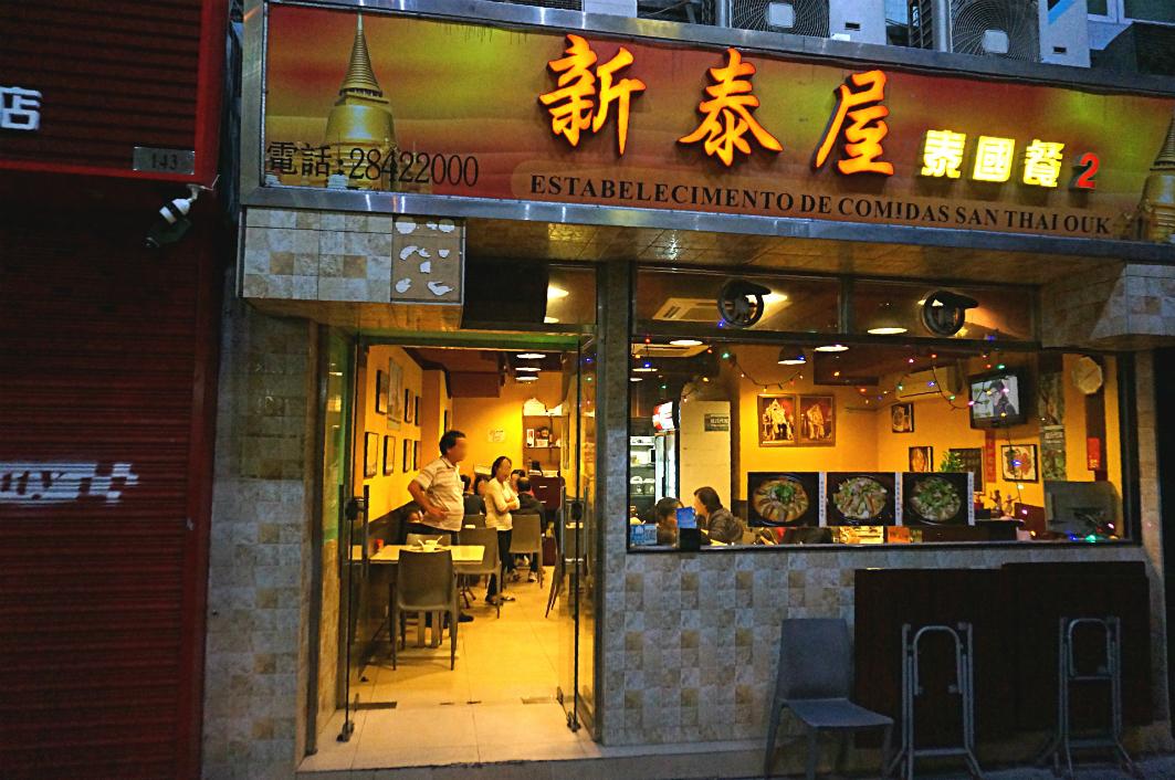 San Thai Ouk Macau: Exterior
