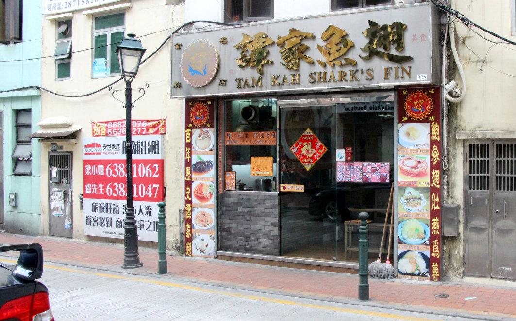 Tam Kah Shark Fin Macau, Exterior