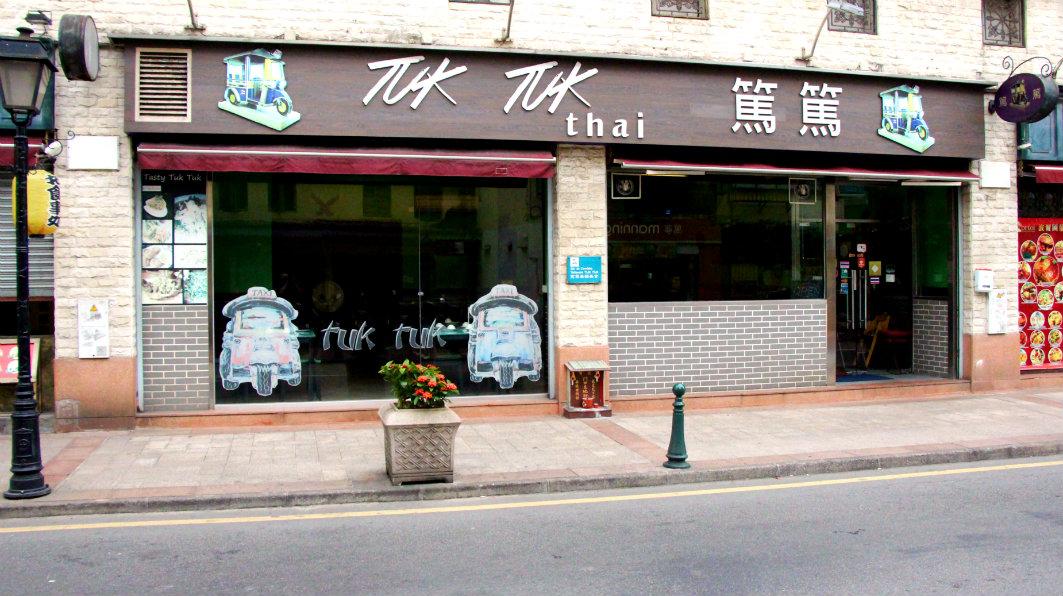 Tuk Tuk Thai Macau,Exterior