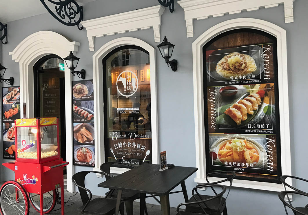 Wa Kan Yaki Macau: Exterior