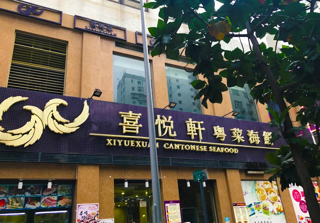 Xiyuexuan Cantonese Macau: Exterior