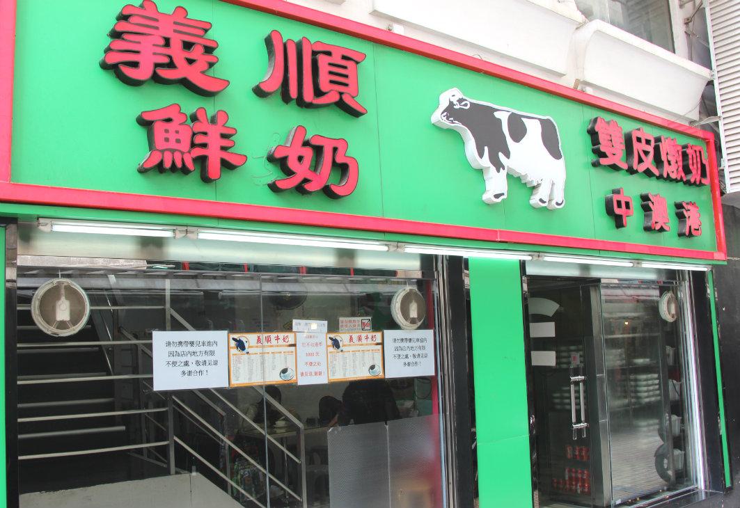 Yee Shun Dairy Company: Exterior