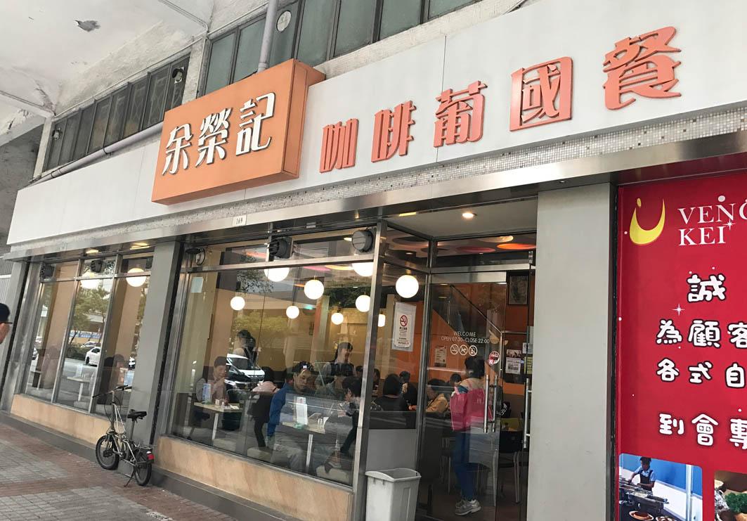 Yu Wing Kei Portuguese Restaurant Macau: Exterior