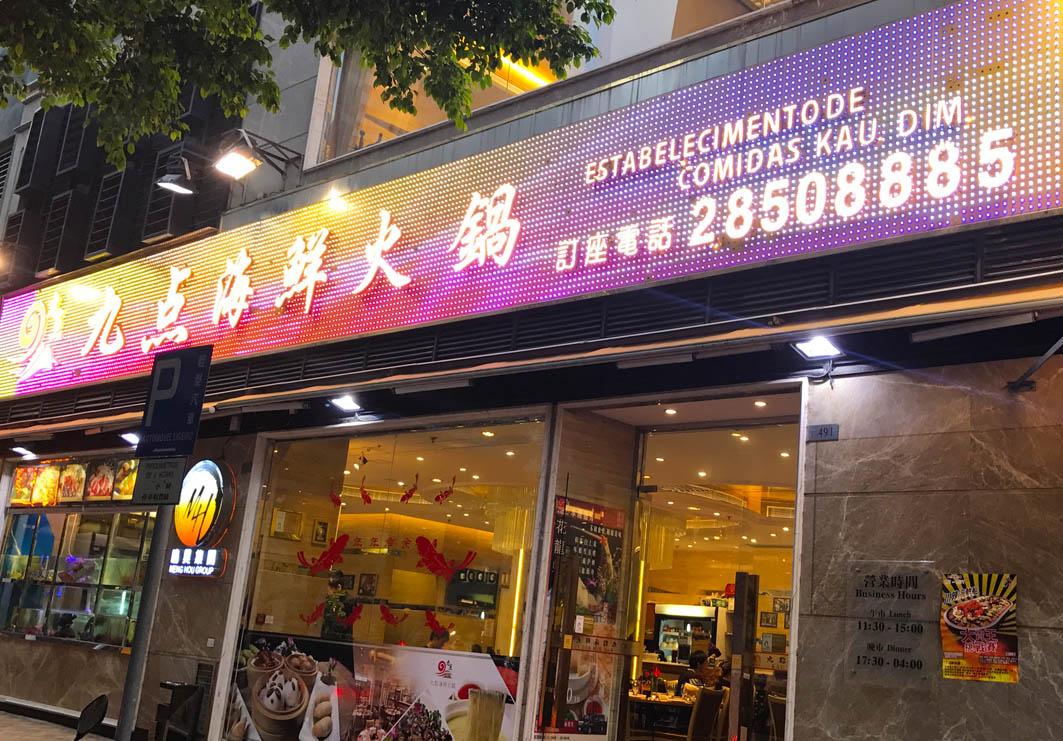 Kou Dim Seafood Hotpot Macau: Exterior