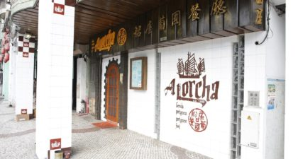 A Lorcha: front door