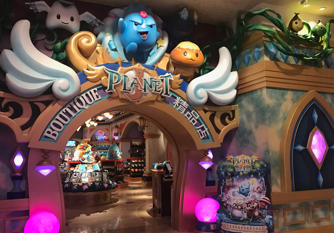 Planet J Macau: Gift Shop