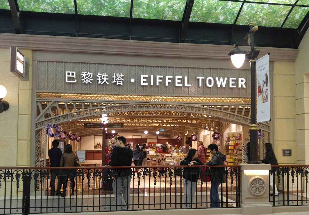 Shoppes at Parisian Macao: Gift Shop