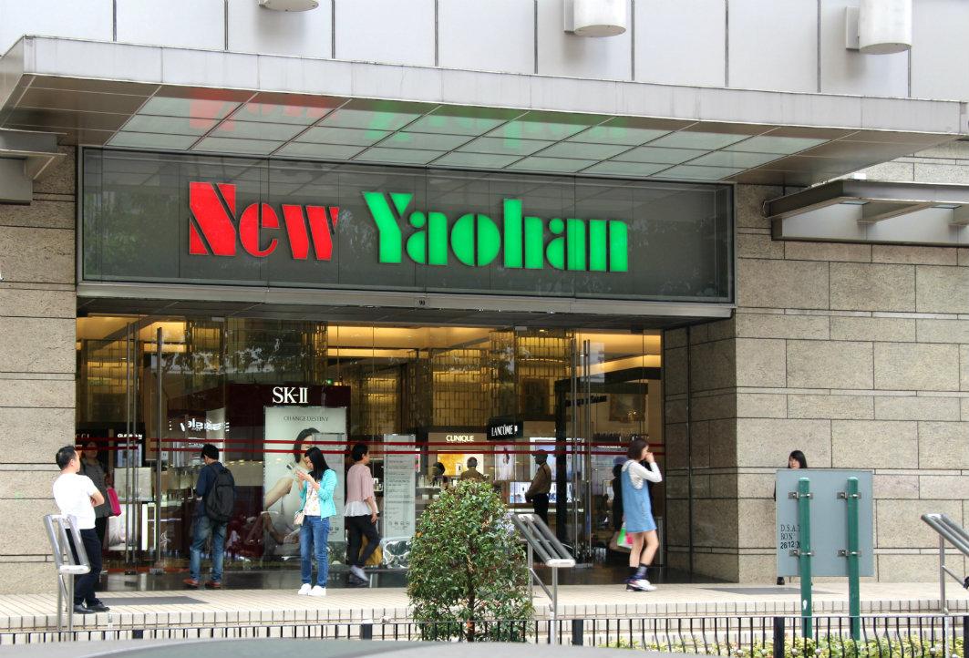 Macau: New Yaohan