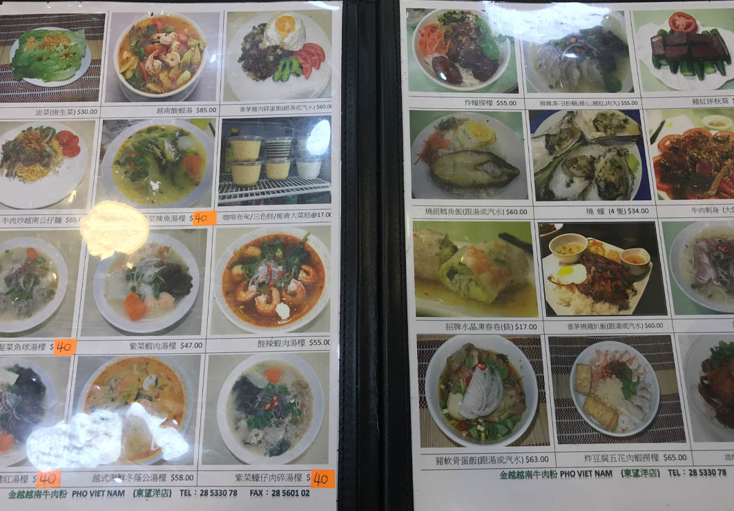 Pho Vietnam Macau: Pictures in Menu