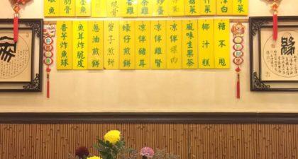 Hou Kong Chi Kei: Seating
