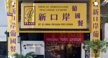 Portuguesa Porto Exterior: Entrance